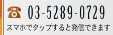 TEL.03-5289-0729
